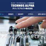 テクノスアルファ株式会社